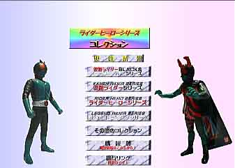 ライダーヒーローシリーズ コレクション 本編