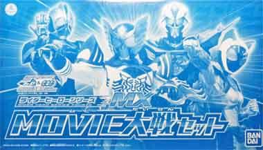 ライダーヒーローシリーズMX MOVIE大戦セット
